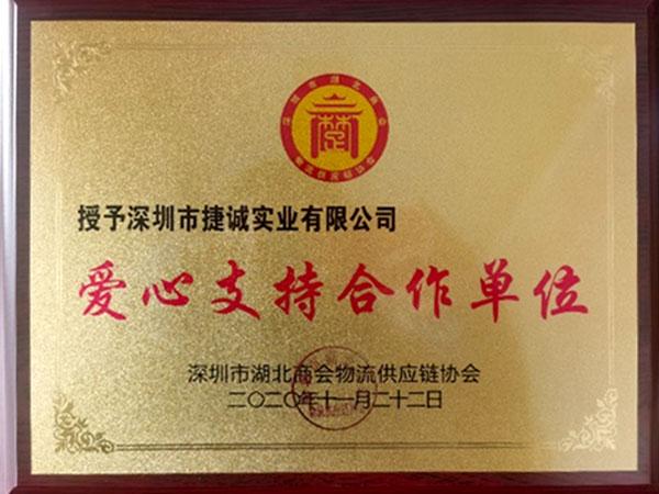 捷诚-深圳市湖北商会物流供应链协会爱心支持合作单位