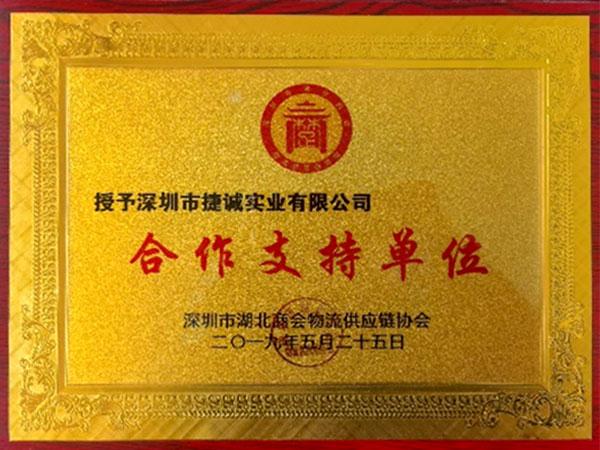 捷诚-深圳市湖北商会物流供应链协会合作支持单位