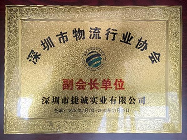 捷诚-深圳市物流行业协会副会长单位