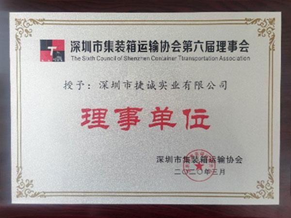 捷诚-深圳市集装箱运输协会理事单位