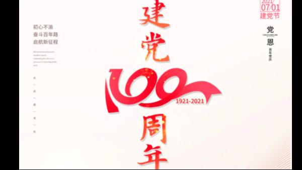 不忘初心   热烈庆祝中国共产党建党100周岁