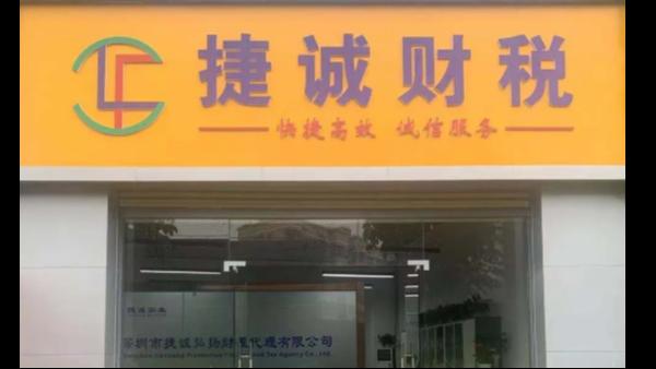 同心筑梦·赋能共赢——捷诚弘扬财税代理深圳公司搬迁通知