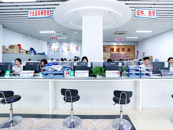 捷诚-公司办公室