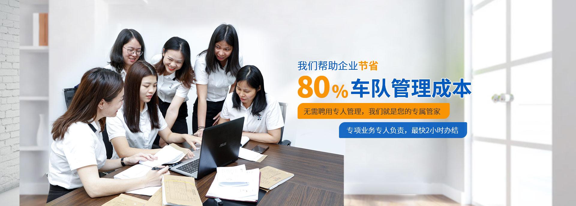 捷诚-我们帮助企业节省80%车队管理成本