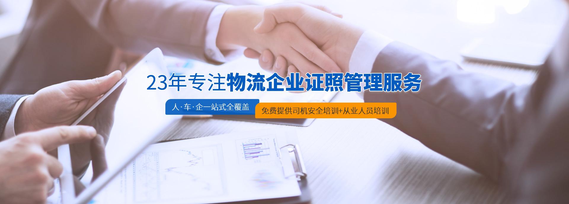 捷诚-23年专注物流企业证照管理服务