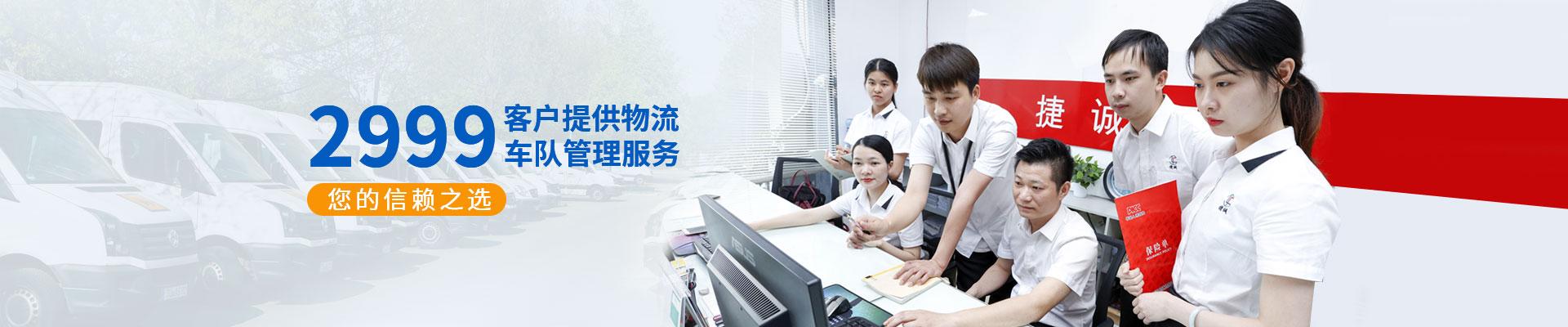 捷诚-2999客户提供物流车队管理服务